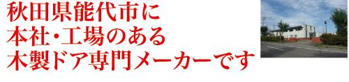 秋田県能代市に本社・工場のある木製ドア専門メーカーです