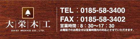 TEL:0185-58-3400 FAX:0185-58-3402 営業時間:8:30〜17:30 お電話でのお問合せは営業時間内の対応とさせていただきます。